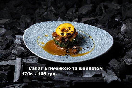 Салат з печінкою та шпінатом