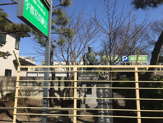 Statue of Utsunomiya Sadazuna