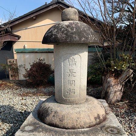 Den Kamonochomeizuka