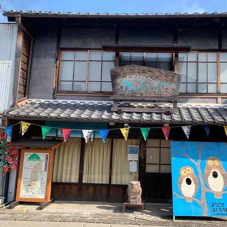 Fukuro Shopping District