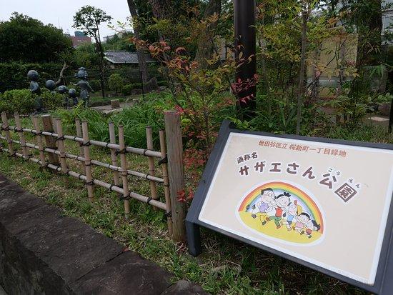 Sazae-san Park