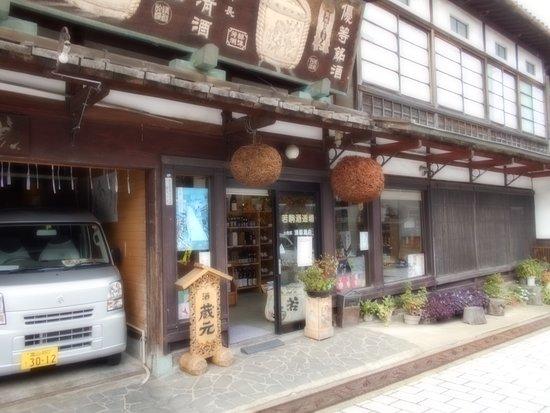 Wakakoma Sake Brewery