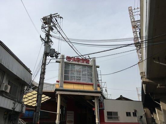 Kohama Shotengai
