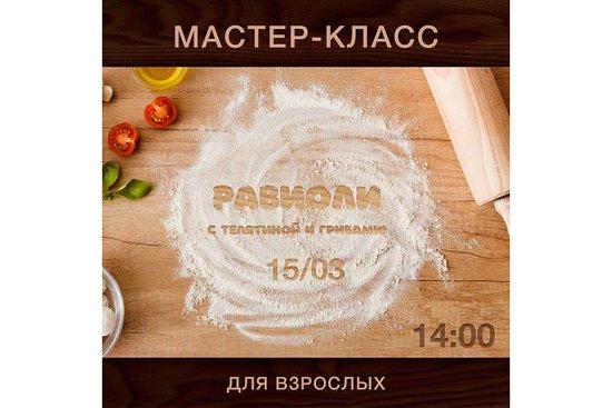 Мы снова хотим порадовать вас погружением в прекрасную итальянскую кухню! Будем готовить равиоли с телятиной и грибами - изумительное блюдо, которое после мастер-класса точно войдет в ваш постоянный рацион 🌝 Стоимость участия - 150 грн. ⠀ Спешите записаться, пока еще есть места: +380974590811; +380984393541 ⠀ #bdvorik_sarata
