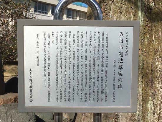 Monument of Itsukaichi Sempo Soan