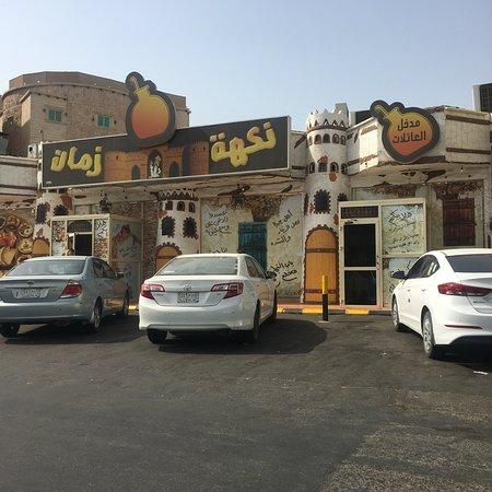 Nakhat Zaman جدة تعليقات حول المطاعم Tripadvisor