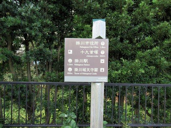 Taira no Masakado Juku Mound