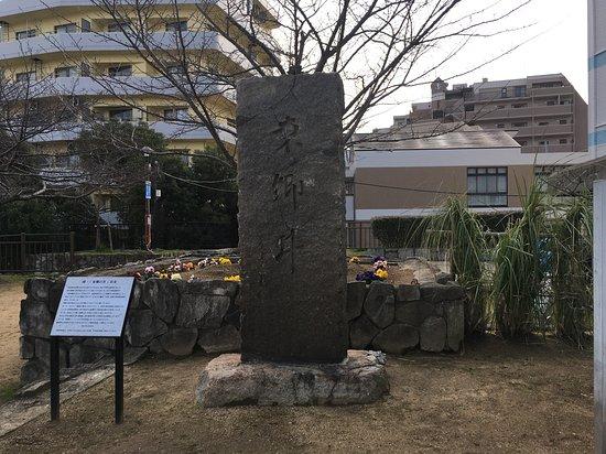 Togosei Monument