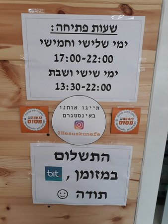 Kfar Kama, Израиль: Opening time KensusKunefe - Tuesday and Thursday 1700-2200 / Friday and Saturday 1330 -2200