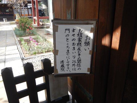 Seizo-in Temple