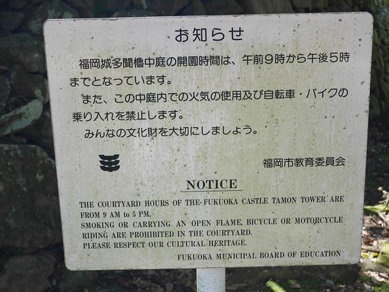 Fukuokajo Tamonyagura