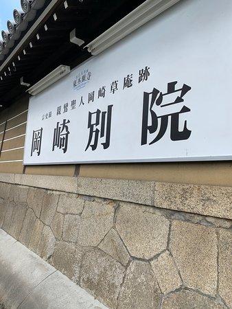 本願寺 岡崎別院