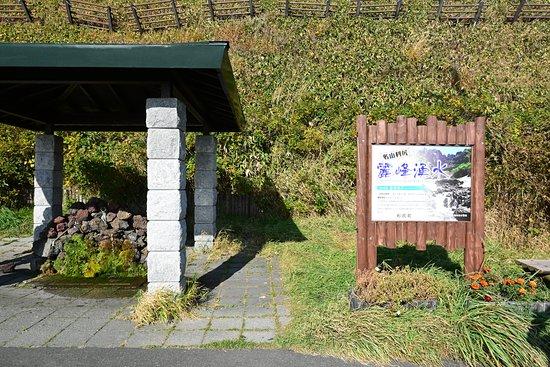 Reiho Yusui Springs