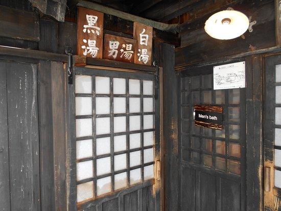 Tsuru no Yu Onsen