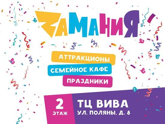 Zamania