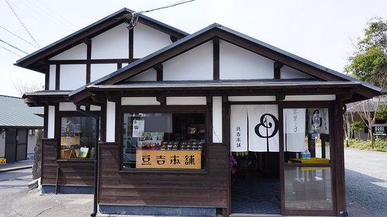 由布市, 大分県, 豆吉本舗湯布院店 移転オープンいたしました。 移転先は、金麟湖そば『ぬるかわ温泉』さん向かいです(^o^) 金麟湖にお越しの際は、是非お立ち寄りくださいませ。