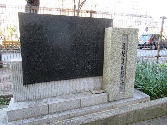 The Site of Kogakuin University Gakuen Origin