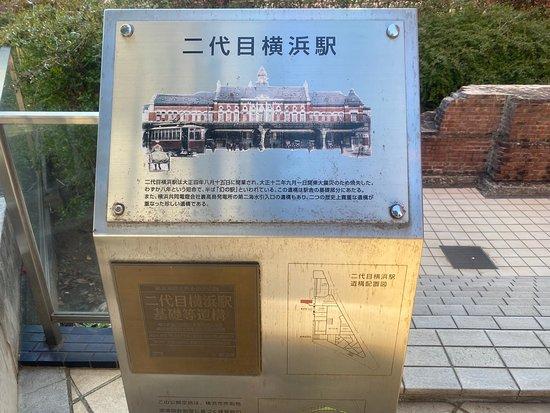 The Remains of Second Generation Yokohama Station