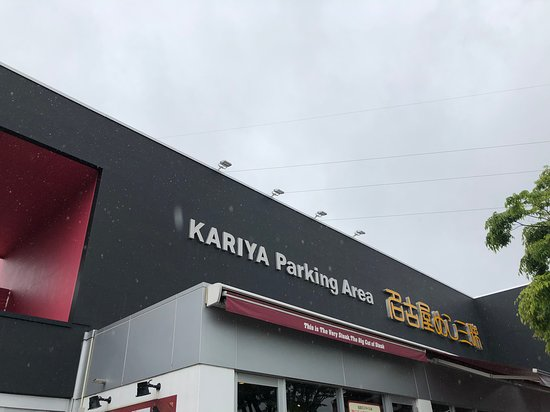 Kariya Parking Area Inbound
