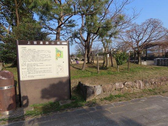 Uemiya Ruin Park