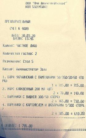 Первый раз за столовский обед я заплатил почти 2000 руб.