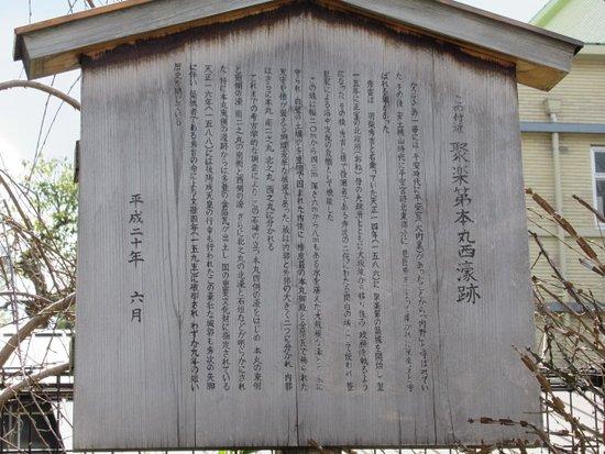 Jurakudai Monument
