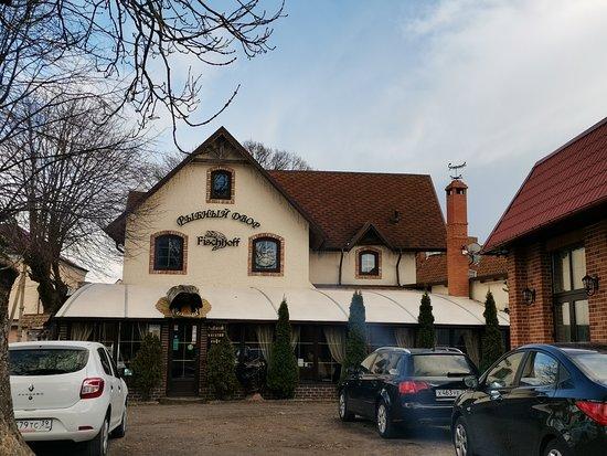 Rybachy, Russia: Перед рестораном небольшой дворик
