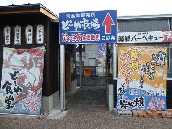 Yawatahama City Marine Products Local Wholesale Market, Temporary