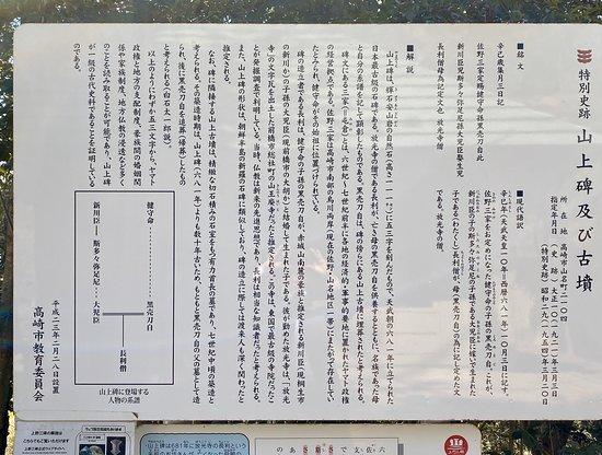 Yamanoue Stela