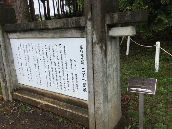 Futago-Ichiridzuka