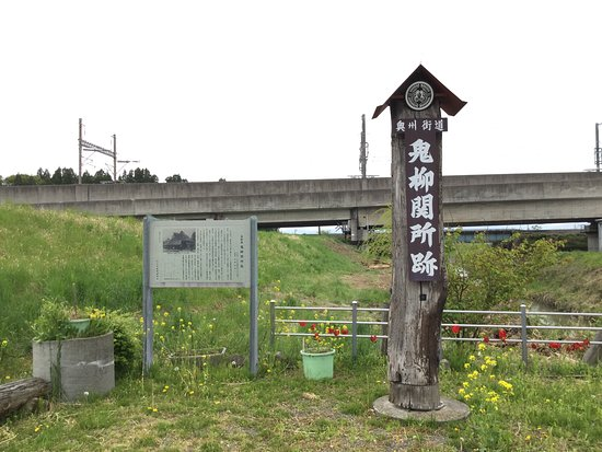 Oniyanagi Sekisho Ruins