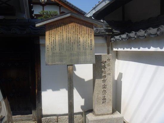 Grave of Urakusai Oda