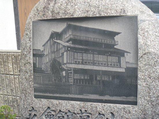Ritsumeikan Land of creation