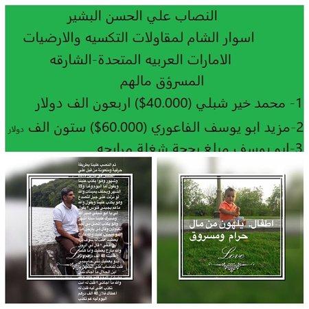 Emirate of Ajman, Émirats arabes unis: #احمد_رامي_حرامي فريد _جودت _الخطيب_ حرامي# محمود _ميمان_حرامي# #علي_الحسن _البشير _نصاب _حرامي