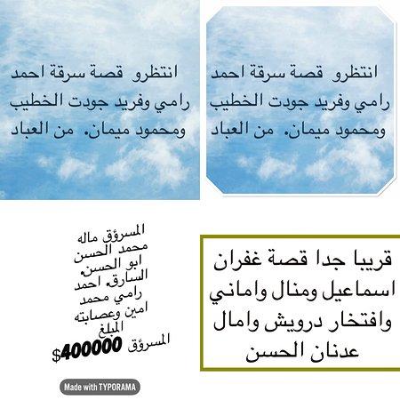 Jebel Ali, Émirats arabes unis: احمد رامي حرامي محمود ميمان حرامي  فريد  الخطيب حرامي  علي الحسن البشير حرامي