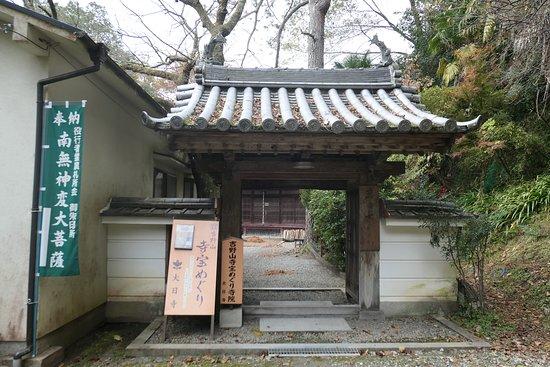 Yoshino-cho, ญี่ปุ่น: 看板の説明によると大海人皇子(後の天武天皇)ゆかりの法城で、吉野山で最古の寺院と云われいる日雄寺の跡だそうです。