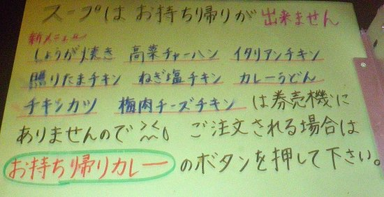 20/03/28 「梅肉チーズチキン」が増えてる.