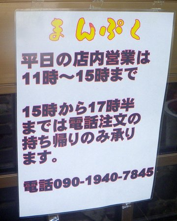 20/03/28 15h以降は電話注文 T.O. のみに変更済.
