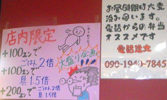 20/03/28 店内のみ大盛り対応.