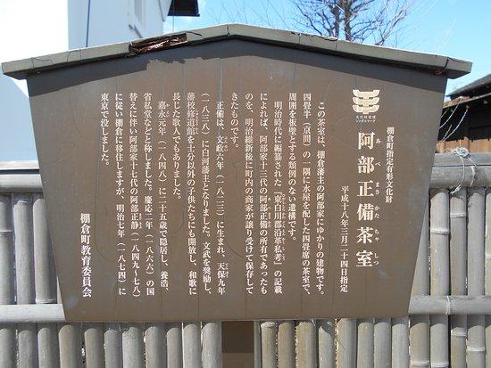 Abe Masakata Tearoom
