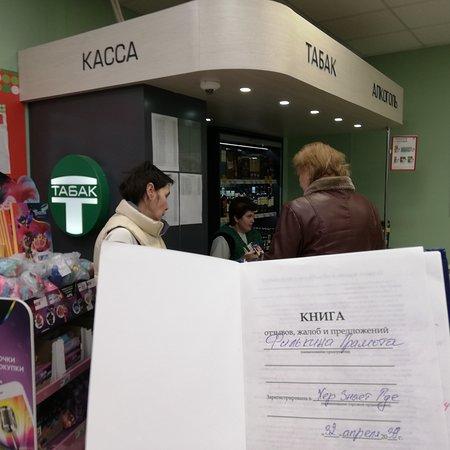 Serpukhovsky District, Rusia: Магазин Пятёрочка (Хатунь) работник Некрасова