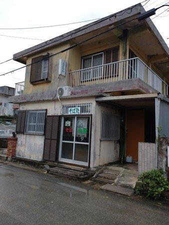 Midoriya Ryokan: みどりや旅館