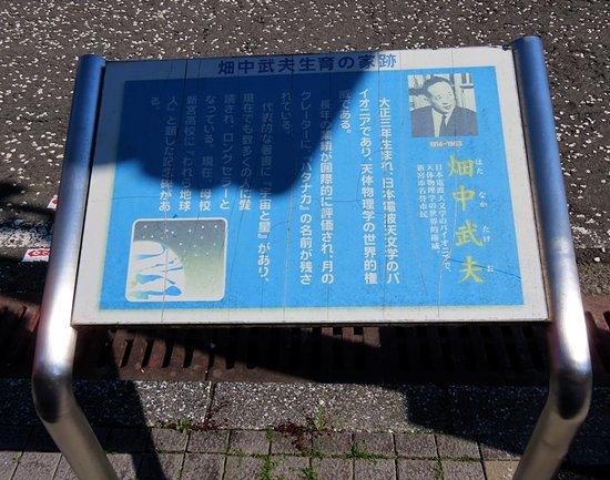 Remains of Hatanaka Takeo Residence