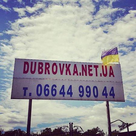 """Первомайск, Украина: база отдыха """"Дубровка""""  http://dubrovka.net.ua/ dubrovkacom"""