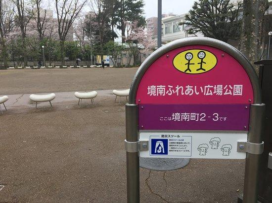 Kyonan Fureai Square Park