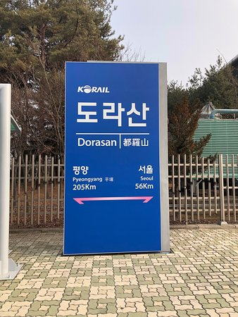 Only 205 km to Pyongyang