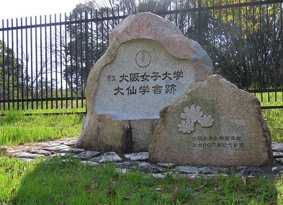 Osaka Women's University Daisen Gakusha Site Monument