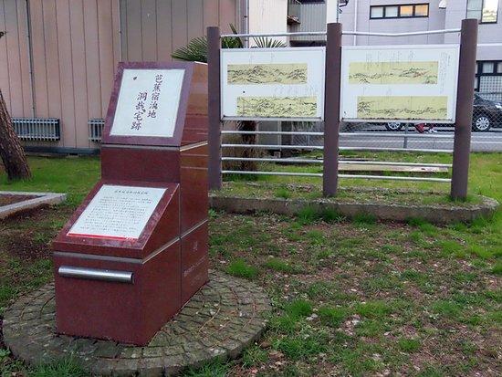 The Site of Basho Shukuhaku-chi Tosaitaku