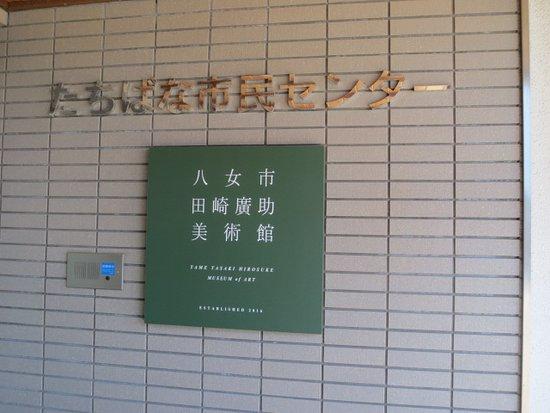 Yame City Hiroshisuke Tasaki Art Museum