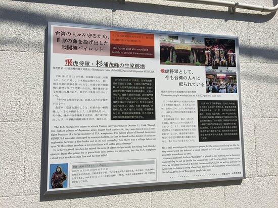 Birthplace ruins of the  Hiko General Shigemine Sugiura